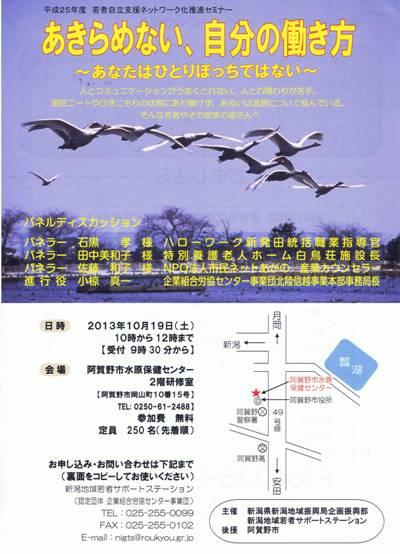CCF20131008_00000.jpg