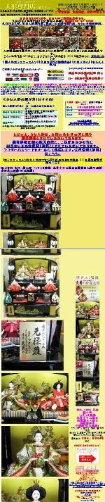 久月ひな人形専門店