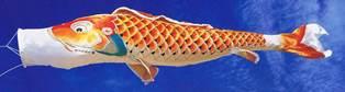 徳永こいのぼり 慶祝の鯉 吉兆 赤鯉 単品 1.5m [koi-0064]