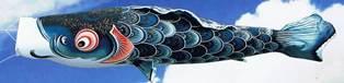 徳永こいのぼり 薫風の舞い鯉 風舞い 黒鯉 単品 1.5m [koi-0259]