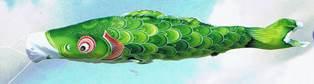 徳永こいのぼり 薫風の舞い鯉 風舞い 緑鯉 単品 4m [koi-0280]