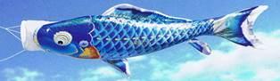 徳永こいのぼり よろこびの鯉 千寿 青鯉 単品 1.5m [koi-0486]