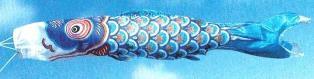 徳永こいのぼり 晴れの国 大翔 青鯉 単品 1.5m [koi-0856]