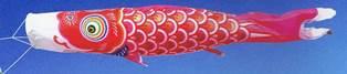 徳永こいのぼり ゴールド鯉 赤鯉 単品 3m [koi-1136]