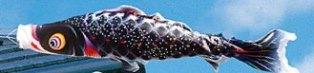 徳永こいのぼり 輝きの星 星歌スパンコール 黒鯉 単品 1.5m [koi-1308]