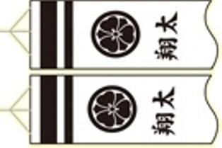 徳永こいのぼり 2〜1.2m 吹流し用 家紋・花個紋・名前入れ [家紋コード:F3] [koi-1359]