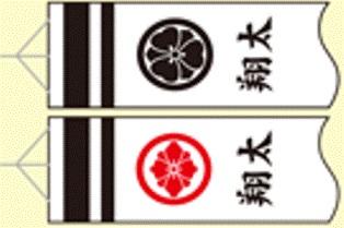 徳永こいのぼり 2〜1.2m 吹流し用 家紋・花個紋・名前入れ [家紋コード:F4] [koi-1361]