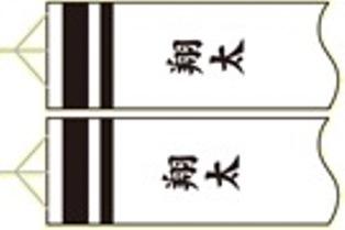 徳永こいのぼり 2〜1.2m 吹流し用 家紋・花個紋・名前入れ [家紋コード:F6] [koi-1365]