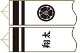徳永こいのぼり 2〜1.2m 吹流し用 家紋・花個紋・名前入れ [家紋コード:F7] [koi-1367]