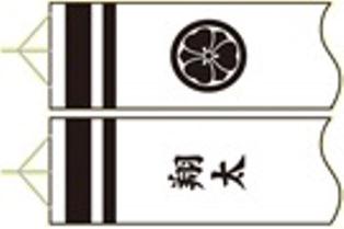 徳永こいのぼり 2〜1.2m 吹流し用 家紋・花個紋・名前入れ [家紋コード:F8] [koi-1369]