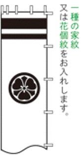 徳永こいのぼり 3.8m 節句幟用 家紋・花個紋・名前入れ [家紋コード:N-1] [koi-1371]