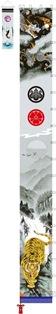 徳永こいのぼり 節句幟 極上山水 龍虎之図幟 セット 6.5m物 (巾105cm) [koi-1418]