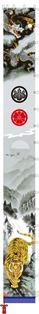 徳永こいのぼり 節句幟 極上山水 龍虎之図幟 単品 9.1m物 (巾105cm) [koi-1419]
