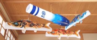 徳永こいのぼり 室内飾り 浮き浮き飾り鯉のぼり 京錦セット [koi-1546]