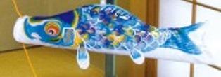 徳永こいのぼり 室内飾り 京錦 単品 青鯉 70cm [koi-1549]