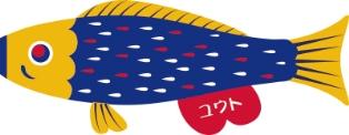徳永こいのぼり 室内飾り Puca (プーカ) シズちゃん (イエロー) Mサイズ 0.8m [名前入れ カタカナ 白] [koi-1706]