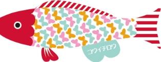 徳永こいのぼり 室内飾り Puca (プーカ) テフちゃん (レッド) Sサイズ 0.6m [名前入れ ひらがな 白] [koi-1717]