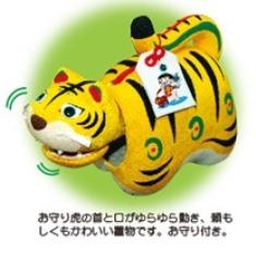 徳永こいのぼり 室内飾り 室内鯉のぼり用 お守り虎 大 単品 [koi-1792]