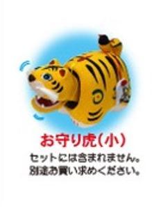 徳永こいのぼり 室内飾り 室内鯉のぼり用 お守り虎 小 単品 [koi-1793]