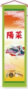 徳永こいのぼり 節句用タペストリー 三月用 貝合せ 飾り台 セット 大 [koi-1799]