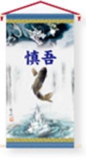徳永こいのぼり 節句用タペストリー 五月用 登龍門 飾り台 セット 小 [koi-1804]
