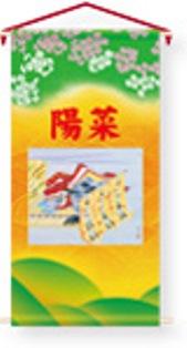 徳永こいのぼり 節句用タペストリー 三月用 姫 単品 小 [koi-1809]