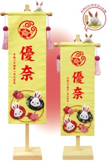 徳永こいのぼり 花個 紋押絵名前旗飾りセット 中 花うさぎ [koi-1815]