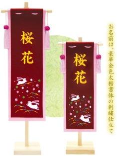 徳永こいのぼり 刺繍仕立て 名前旗飾りセット 中 うさぎ [koi-1819]
