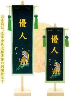 徳永こいのぼり 刺繍仕立て 名前旗飾りセット 中 とら [koi-1820]