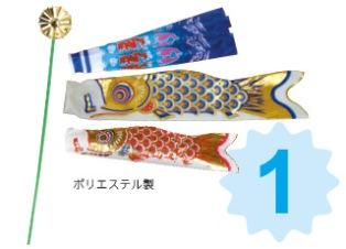 徳永こいのぼり ミニ鯉 矢車付き アルミ金箔 セット 大 [koi-1823]