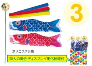 徳永こいのぼり ミニ鯉 矢車付き セット 小 30個セット [koi-1826]