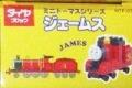 ダイヤブロック ミニトーマスシリーズ ジェームス []