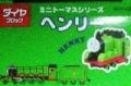 ダイヤブロック ミニトーマスシリーズ ヘンリー []