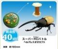 甲虫王者ムシキング・スーパーRCバトル ヘルクレスオオカブト []