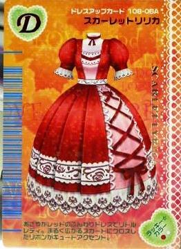 オシャレ魔女ラブANDベリー カード スカーレットリリカ