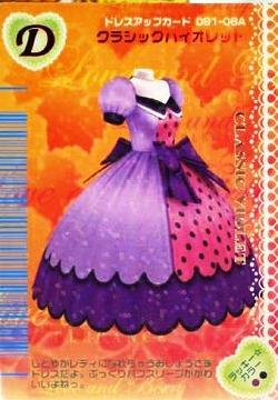 オシャレ魔女ラブANDベリー カード クラシックバイオレット
